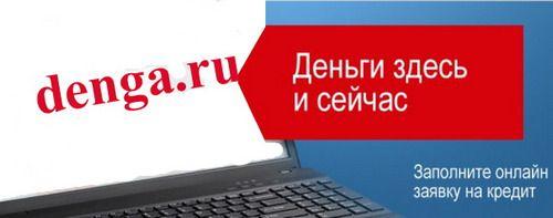 микрозайм Деньга официальный сайт кредитора