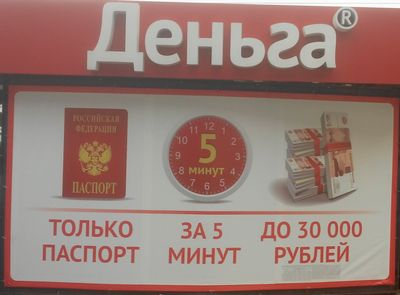 Микрозайм Деньга онлайн заявка на быстрый займ