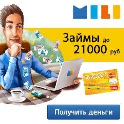 Микрозайм Мили онлайн заявка в МФО