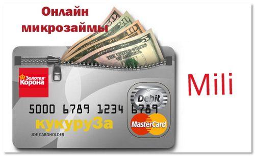 микрозайм Мили процесс получения денег