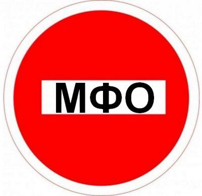 Микрозаймы под запретом, что будет с МФО?