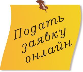 Онлайн заявка на микрозайм в МФО