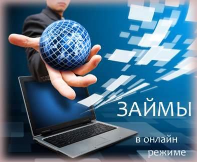 Получить займ в онлайн-режиме по паспорту