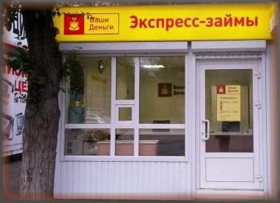 Микрокредитная компания Ваши Деньги Красноярск адреса офисов