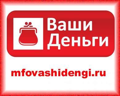 МКК Ваши Деньги официальный сайт для экспресс-кредитования