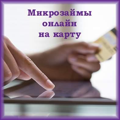 Как взять микрозайм онлайн на банковскую карту?