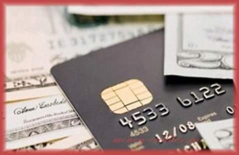 взять микрозайм онлайн на банковскую карточку