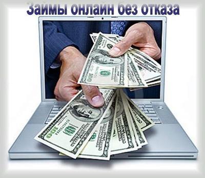 Срочные займы онлайн без отказа