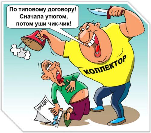 запрет микрофинансовых организаций беcпредел коллектора