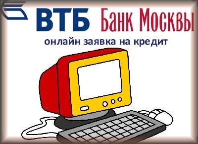 Банк Москвы онлайн заявка на кредит наличными