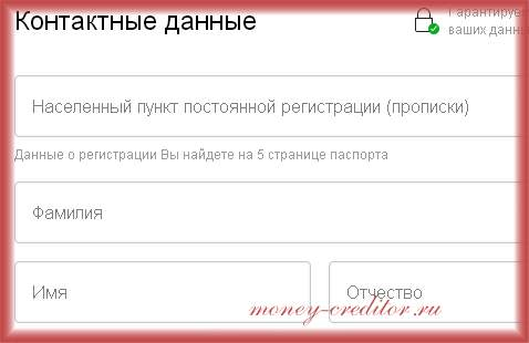 банк москвы заявка на кредит онлайн заполнение анкеты