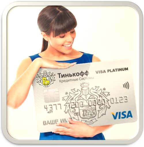Банк Тинькофф онлайн заявка оформить кредитную карту Tinkoff с доставкой