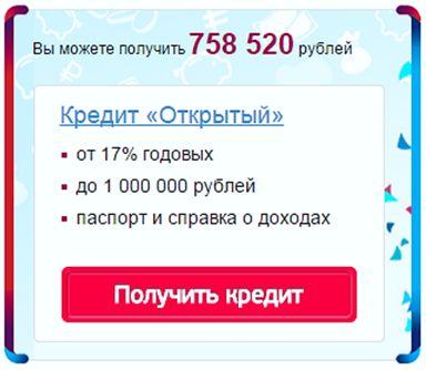 банк УБРиР онлайн заявка на кредит наличными по тарифу