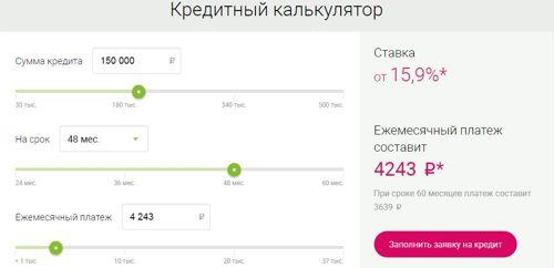 банковский кредитный калькулятор Ренессанс кредит онлайн
