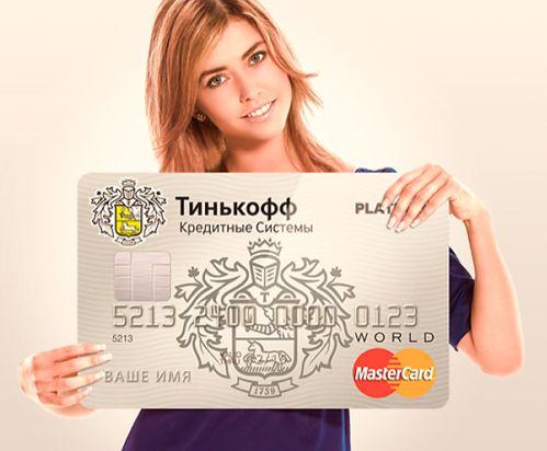 быстрая онлайн заявка на карту Тинькофф банка