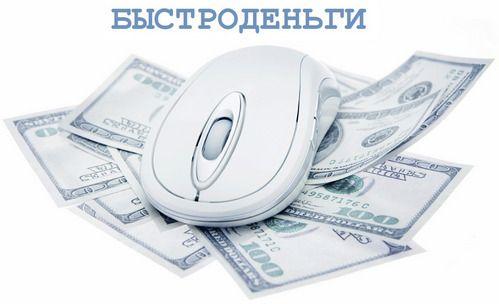 Быстроденьги онлайн кредит