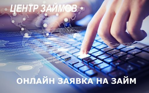 Центр Займов онлайн заявка процесс оформления