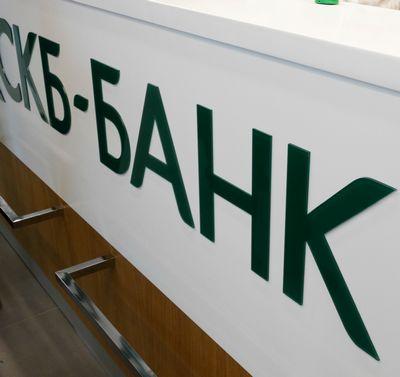 Как взять кредит в СКБ Банке онлайн заявка?