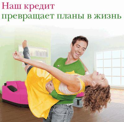 Кредит наличными в банке Ренессанс кредит онлайн заявка по паспорту РФ
