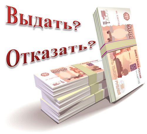 кредиты онлайн заявки без справок и поручителей наличными в банке