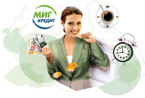 кредитор Миг Кредит онлайн заявка на кредит