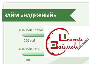 МФК Центр Займов онлайн заявка без лишних справок