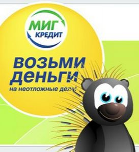 МФО Миг Кредит онлайн заявка деньги наличными или на карту