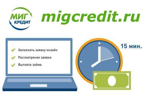 Миг Кредит онлайн заявка на кредит наличными