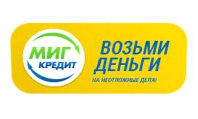 Миг Кредит оставить заявку в микрофинансовую организацию МигКредит