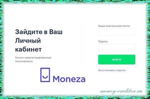 монеза онлайн заявка личный кабинет