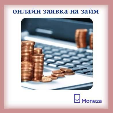 Как подается на сайте МКК Монеза онлайн заявка?