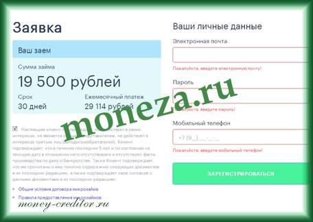 монеза онлайн заявка регистрация профиля