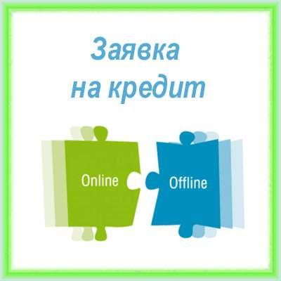 Как оформить онлайн заявку на кредит?