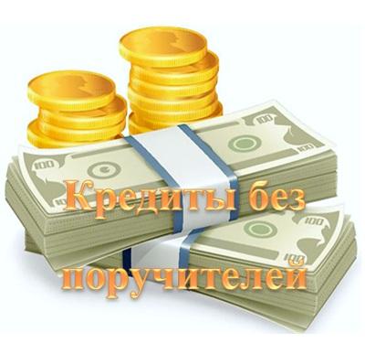 Взять кредит без поручителей: оформить заявку и получить деньги