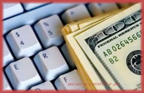 оформление кредита онлайн условия