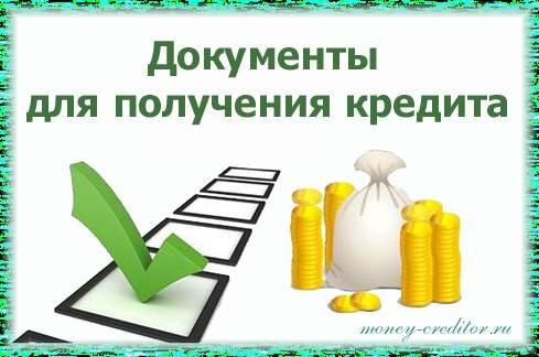 Заполнить заявление на получение кредита наличными