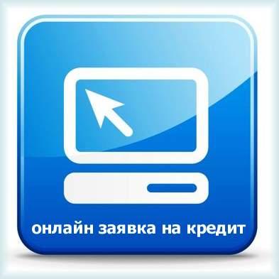Онлайн заявка на кредит: принцип оформления