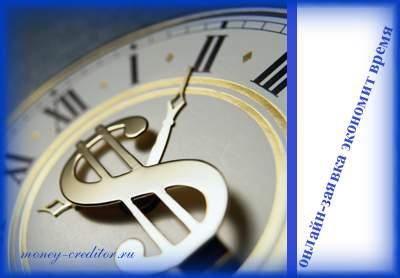 онлайн заявка на кредит наличными экономия времени