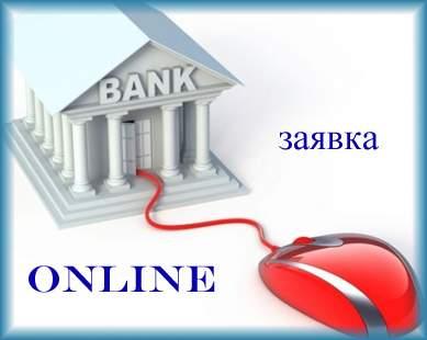 Как формируется онлайн заявка на кредит наличными?