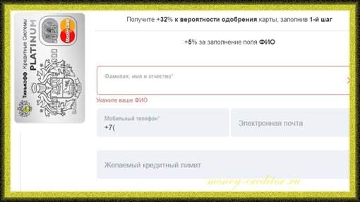 онлайн заявка на кредитную карту тинькофф через сайт