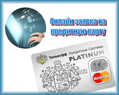 Как формируется онлайн заявка на кредитную карту Тинькофф?