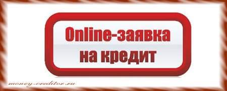 оставить заявку на кредит в онлайн режиме