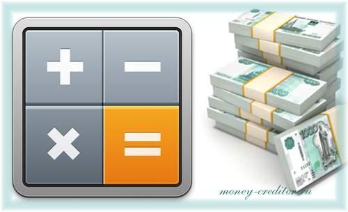 оставить заявку на кредит условия кредитования