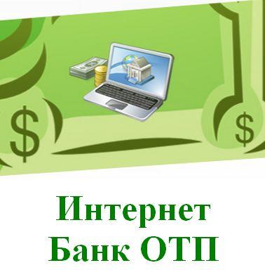 Банк ОТП интернет банк для клиента