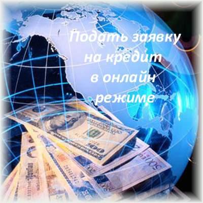 Подать заявку на кредит в режиме онлайн сразу в несколько банков