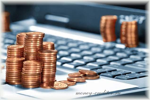 подать заявку на кредит без посещения банка