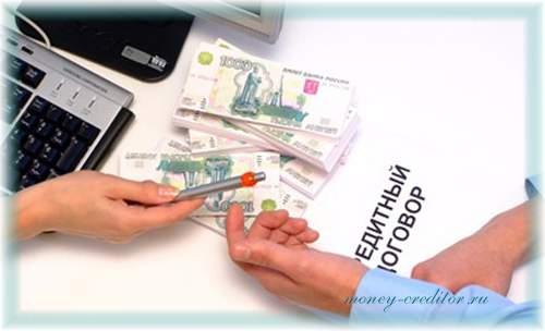 потребительский кредит онлайн заявка на получение