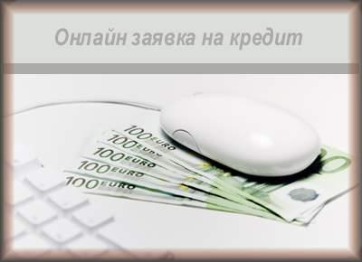 Как подается на потребительский кредит онлайн заявка?