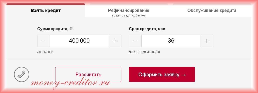 Банк москва кредит наличными онлайн заявка взять кредит в почта банке калькулятор