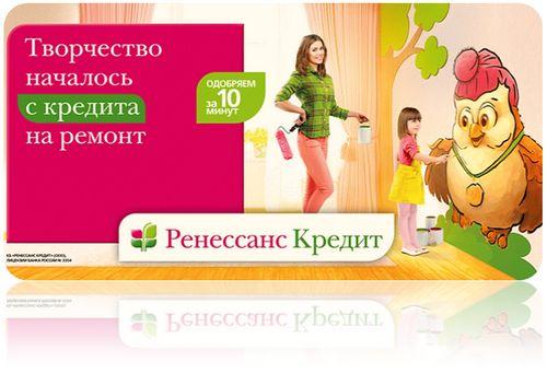 Ренессанс кредит кредитный калькулятор банка в России